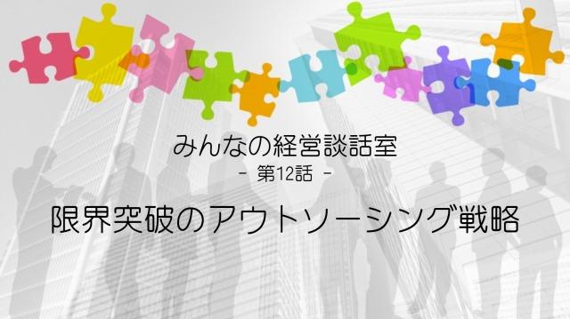【談話室-第12話】限界突破のアウトソーシング戦略
