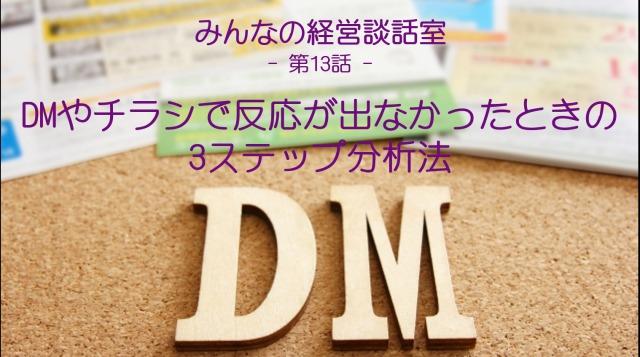 【談話室-第13話】DMやチラシで反応が出なかったときの3ステップ分析法
