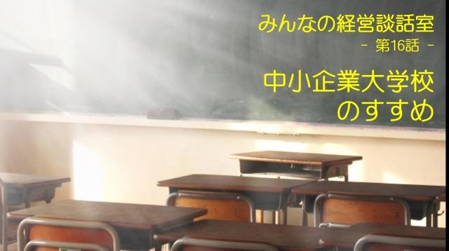 【談話室-第16話】中小企業大学校のすすめ