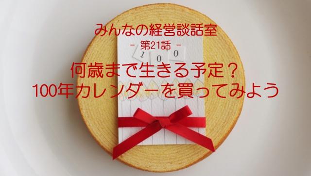 【談話室-第21話】何歳まで生きる予定? 100年カレンダーを買ってみよう