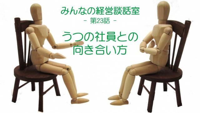 【談話室-第23話】うつの社員との向き合い方