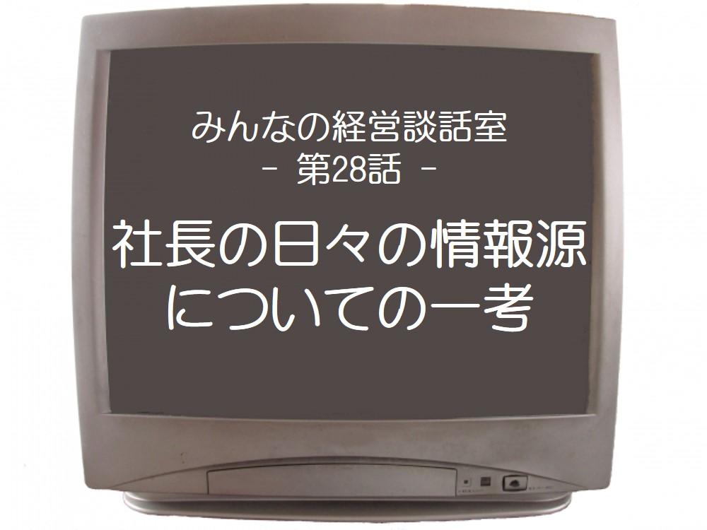 【談話室-第28話】社長の日々の情報源についての一考
