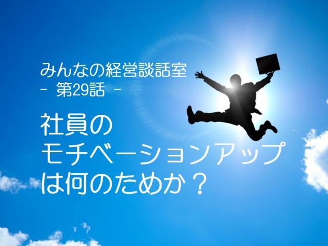 【談話室-第29話】社員のモチベーションアップは何のためか?