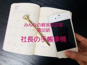【談話室-第32話】社長の手帳事情
