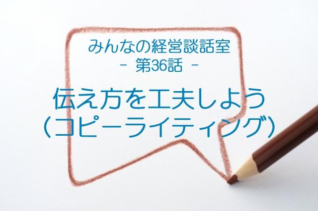 【生産性向上その32】【談話室-第36話】伝え方を工夫しよう(コピーライティング)
