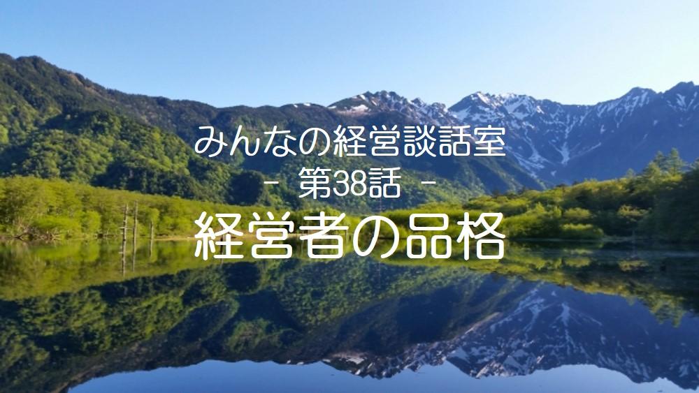【談話室-第38話】経営者の品格
