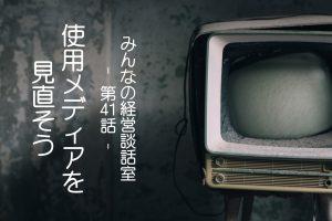 【談話室-第41話】使用メディアを見直そう